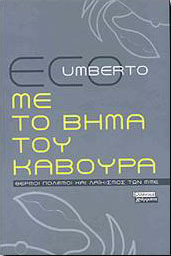 Με το βήμα του κάβουρα  by  Umberto Eco