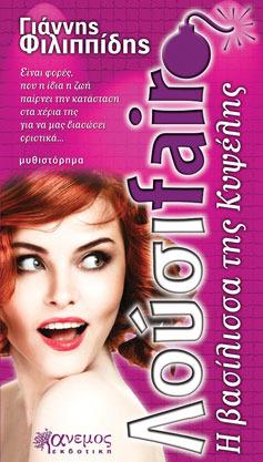 Λούσιfair: Η βασίλισσα της Κυψέλης  by  Γιάννης Φιλιππίδης