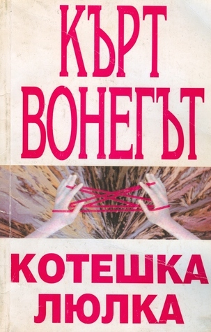 Котешка люлка  by  Kurt Vonnegut
