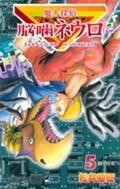 Armored Brothers (Majin Tantei Nōgami Neuro, #5)  by  Yūsei Matsui