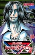 A Demons Natural Enemy (Majin Tantei Nōgami Neuro, #16)  by  Yūsei Matsui