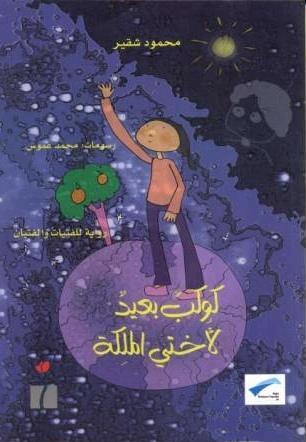A Far Away Planet for My Sister, the Queen كوكب بعيد لاختي الملكة محمود شقير