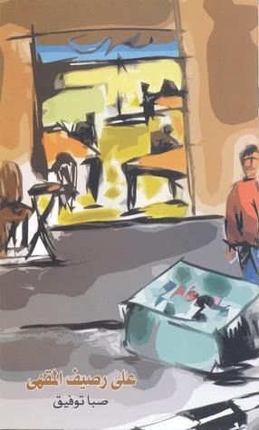 On the Café's Pavement على رصيف المقهى  by  Seba Tawfiq