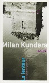 แช่มช้า Milan Kundera