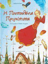 Η πουπουλένια πριγκίπισσα  by  Maria Rousakis