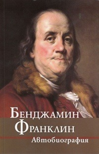 Бенджамин Франклин. Автобиография  by  Benjamin Franklin