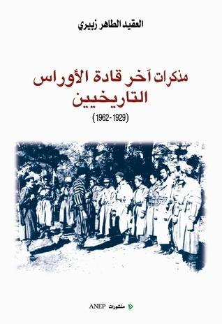 مذكرات آخر قادة الأوراس التاريخيين (1929 – 1962) | الطاهر الزبيري الطاهر الزبيري