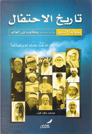 تاريخ الاحتفال بمولد النبي صلى الله عليه وسلم ومظاهره في العالم  by  محمد خالد ثابت