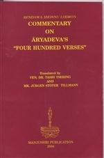 Commentary on Aryadevas Four Hundred Verses Rendawa