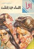 النساء حين يتحطمن صلاح عبد الصبور