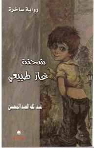 شحنة غاز طبيعي  by  عبد الله العبد المحسن