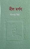 নীলদর্পণ  by  Dinabandhu Mitra