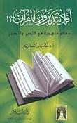 أفلا يتدبرون القرآن؟! : معالم منهجية في التدبر والتدبير  by  طه جابر العلواني