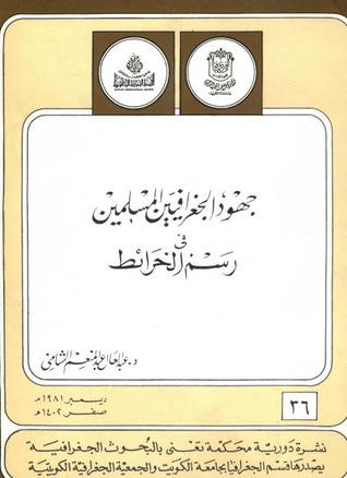 جهود الجغرافيين المسلمين في رسم الخرائط عبد العال عبد المنعم الشامي