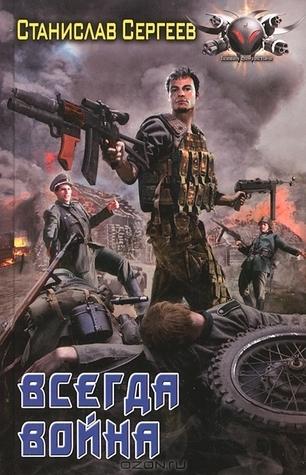 Всегда война (Странник 1) Станислав Сергеевич Сергеев