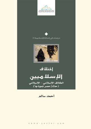 اختلاف الإسلاميين  by  أحمد سالم