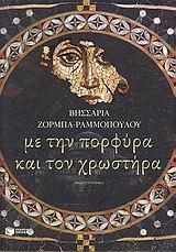 Με την πορφύρα και τον χρωστήρα  by  Βησσαρία Ζορμπά - Ραμμοπούλου