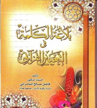بلاغة الكلمة في التعبير القرآني فاضل صالح السامرائي