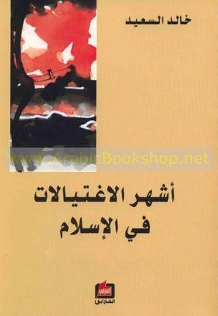 أشهر الإغتيالات في الإسلام  by  خالد السعيد