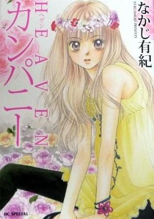 Heaven Company  by  Yuki Nakaji
