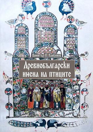 Древнобългарски имена на птиците  by  Димитър Н. Нанкинов