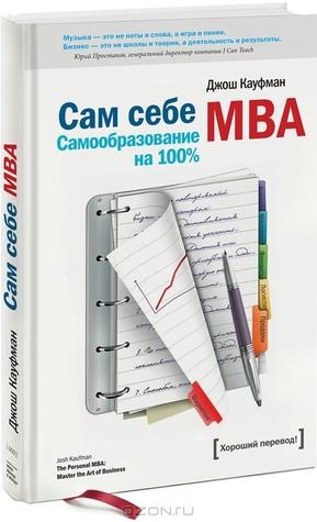 Сам себе MBA. Самообразование на 100 %  by  Josh Kaufman