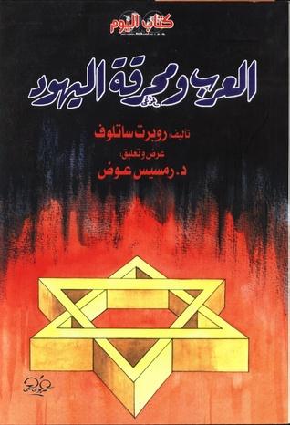 العرب و محرقة اليهود Robert Satloff