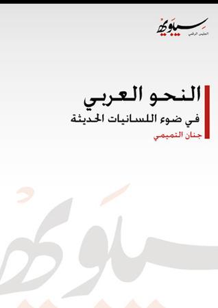 النحو العربي في ضوء اللسانيات الحديثة  by  جنان التميمي
