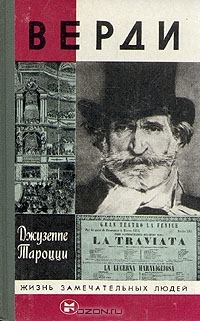 Верди  by  Джузеппе Тароцци