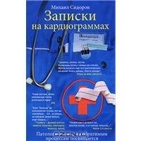 Записки на кардиограммах Михаил Сидоров
