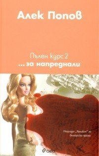 Пълен курс за напреднали Alek Popov