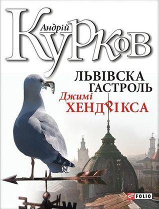 Львівська гастроль Джимі Хендрікса  by  Andrey Kurkov