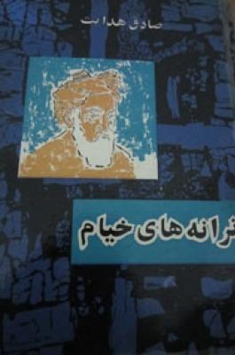 ترانههاى خيام Omar Khayyám