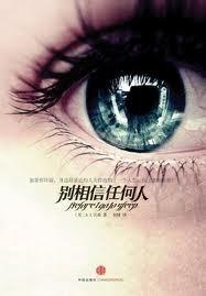 別相信任何人 - Before I Go to Sleep  by  S.J. Watson