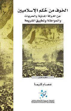 الخوف من حكم الإسلاميين  by  عصام تليمة