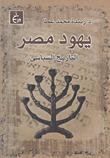 يهود مصر : التاريخ السياسي  by  زبيدة محمد عطا