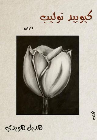 كيوبيد توليب هديل محمود هويدي