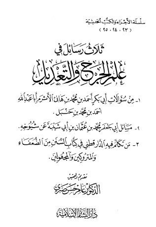 ثلاث رسائل في علم الجرح والتعديل  by  عامر حسن صبري