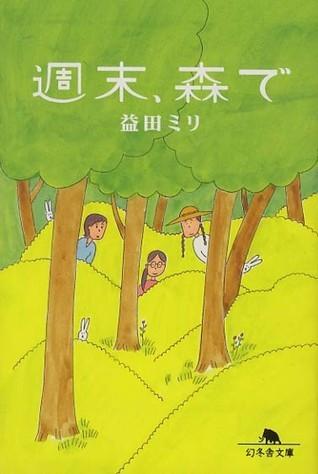 週末、森で Miri Masuda
