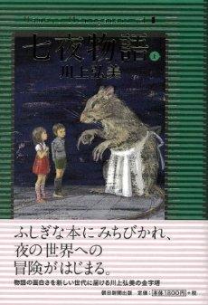 七夜物語〈上〉 [Nanayo monogatari 1]  by  Hiromi Kawakami