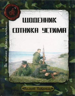 Як козаки Кавказ воювали. Щоденник сотника Устима Валентин Бобрович