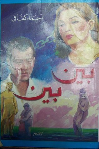 بين بين  by  أحمد كفافى