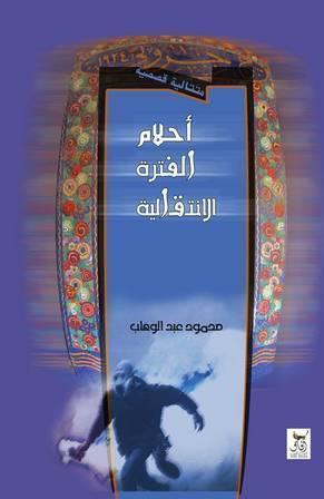 أحلام الفترة الإنتقالية محمود عبد الوهاب