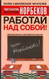 Работай над собой!  by  Mirzakarim Norbekov