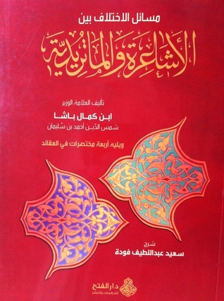 شرح المسائل الخلافية بين الأشاعرة والماتريدية  by  سعيد عبد اللطيف فودة