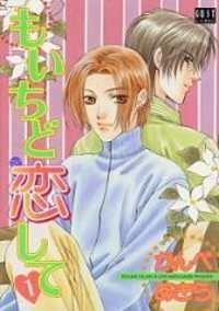 Moichido Koishite 1 Akira Kanbe