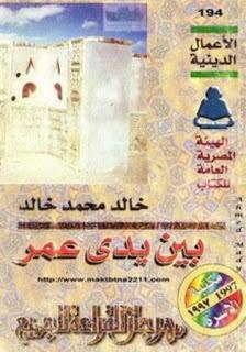 بين يدى عمر  by  خالد محمد خالد