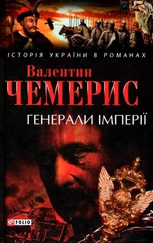 Генерали імперій  by  Валентин Чемерис