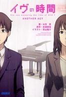 イヴの時間 - Another act  by  Kei Mizuichi