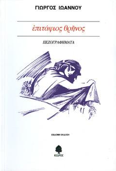 Επιτάφιος θρήνος  by  Yorgos Ioannou